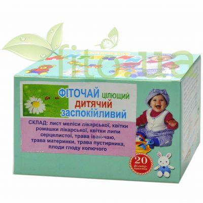 Натуральний чай дитячий заспокійливий в фільтр пакетах