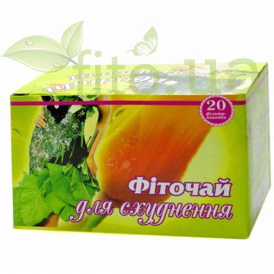 Натуральний фіто чай для схуднення в фільтр пакетах