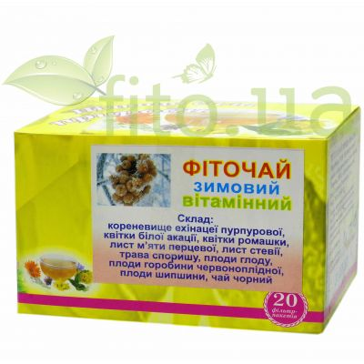 Натуральний фіточай вітамінний в фільтр пакетах