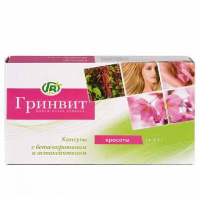 Натуральний вітамінний комплекс для шкіри обличчя і тіла