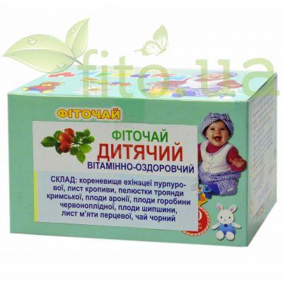 Натуральний фіточай дитячий вітамінно-оздоровчий