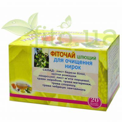 Натуральний чай для очищення нирок в фільтр пакетах