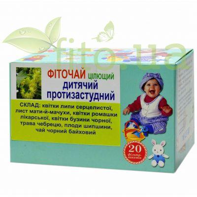 Натуральний чай від застуди в фільтр пакетах