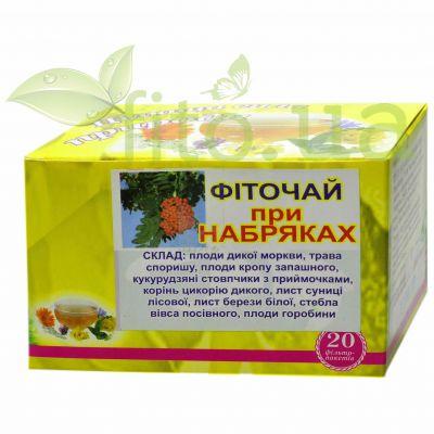 Натуральний чай при набряках в фільтр пакетах