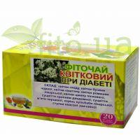 Фіточай квітковий при діабеті, 20 ф/пакетів.
