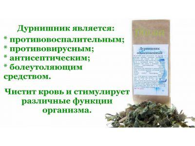 Нетреба трава для щитовидної залози
