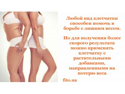 Клітковина для схуднення як правильно і яку вибрати