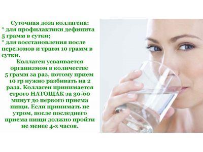 Питний колаген, як застосовувати і навіщо - що потрібно знати