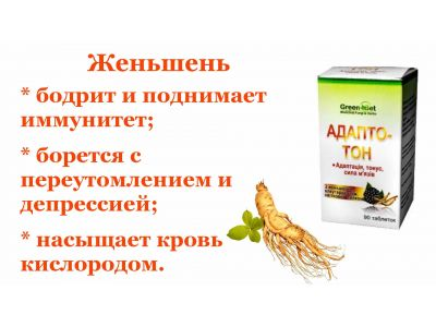 Корисні рослини для життєвих сил і енергії