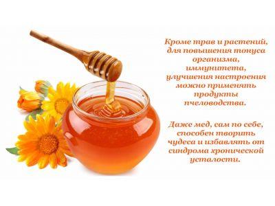 Засіб від втоми - Трави і натуральні препарати