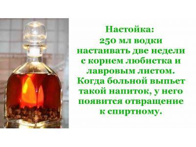 Любисток трава від алкоголізму