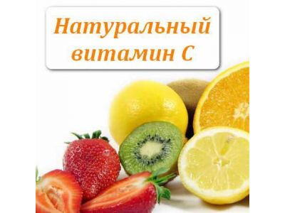 Вітамін c - натуральний
