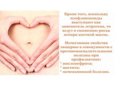 Люцерна аптечна - при ендометріозі
