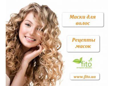 Маски для волосся вдома - рецепти