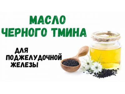 Олія кмину чорного для підшлункової залози