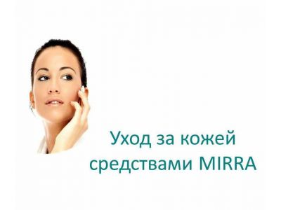 "Мультикислотний пілінг ""MIRRA PROFESSIONAL"""