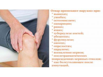 Живокіст для кісток і суглобів