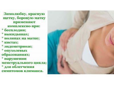 Зимолюбка лікувальні властивості - від кіст і інших захворювань.