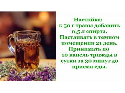 Золототисячник від алкоголізму та інших захворювань.
