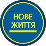 ТМ Нове життя - Українська косметика і фіто-препарати